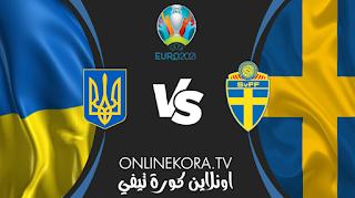 مشاهدة مباراة السويد وأوكرانيا القادمة بث مباشر اليوم  29-06-2021 في بطولة أمم أوروبا
