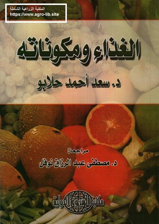 كتاب الغذاء ومكوناته