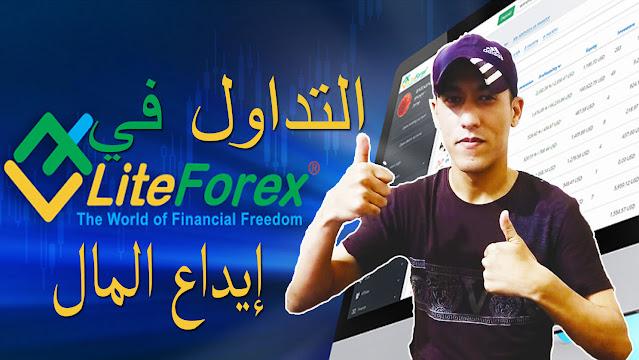 شرح التداول في liteforex طريقة إيداع المال #4