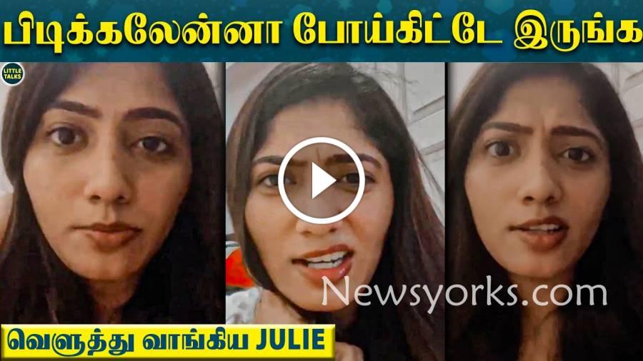 புடிக்கலனா போங்கடா கடுப்பான ஜுலி வெளியிட்ட வீடியோ !! காண்டான ரசிகர்கள் !!
