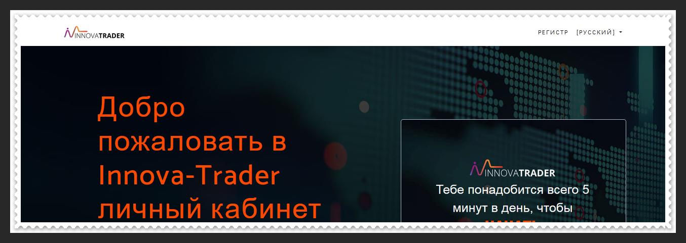 [Innova-Trader] app.innovatrader.com, glenm.com, innovatrader.com – Отзывы, мошенники! Зарабатывать 306 000 ₽ в день