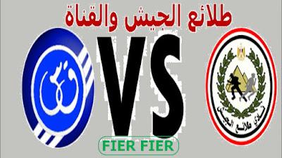 مباراة طلائع الجيش والقناة ماتش اليوم مباشر 18-2-2021 والقنوات الناقلة ضمن كأس مصر