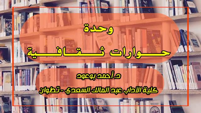 وحدة حوارات ثقافية د. أحمد بوعود