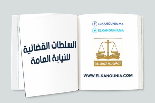 مقال بعنوان: السلطات القضائية للنيابة العامة في المغرب PDF