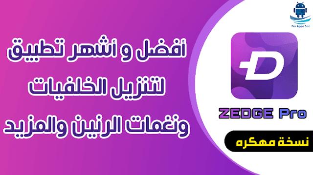 تحميل تطبيق ZEDGE Apk مهكر آخر إصدار بدون اعلانات للاندرويد