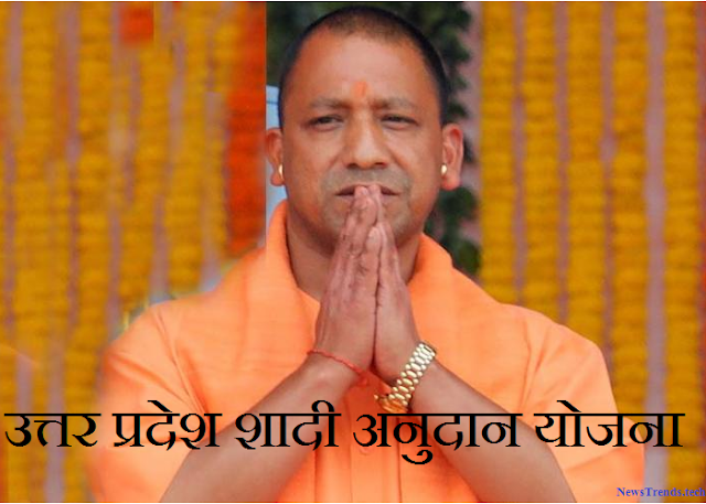 Uttar Pardesh shadi Anudan Yojna - NewsTrends