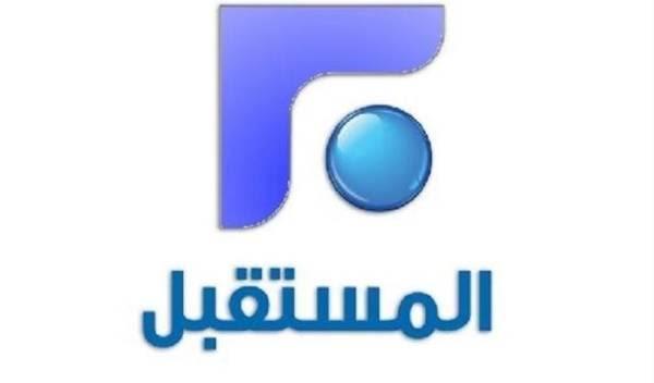 مشاهدة قناة المستقبل بث مباشر