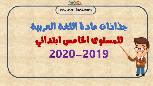 جذاذات مادة اللغة العربية للمستوى الخامس ابتدائي 2019-2020