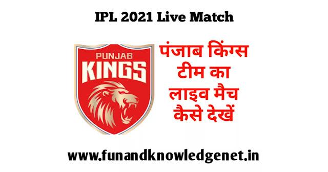 Punjab Kings Ka Live Match Kaise Dekhe - पंजाब किंग्स का लाइव मैच कैसे देखें