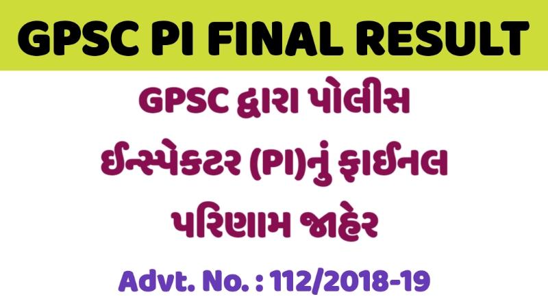GPSC Police Inspector Final Result 2021