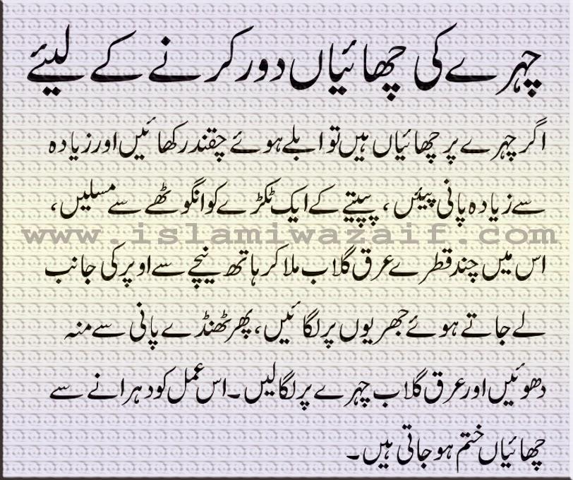 chehre ki chayon ka ilaj in urdu