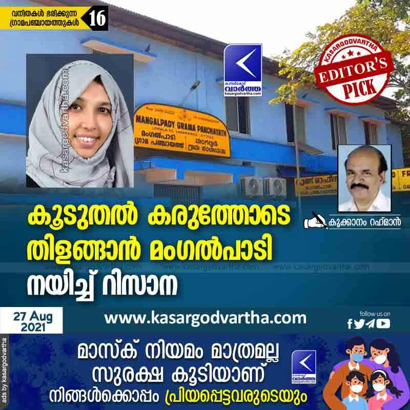 Kookanam-Rahman, Panchayath-Member, Article, Panchayath, Woman, Kerala, Members, Mangalpadi to shine with more strength; Lead by Rizana.