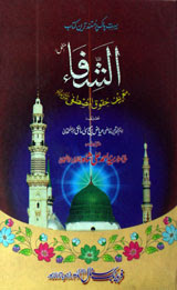 Al-Shifa Urdu ISlamic PDF Book Free Download