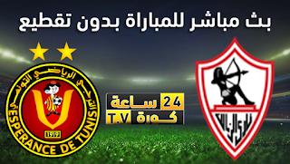 مشاهدة مباراة الترجي التونسي والزمالك بث مباشر بتاريخ 06-03-2020 دوري أبطال أفريقيا