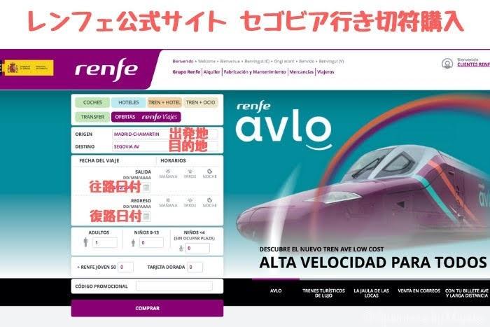 スペイン・レンフェ公式サイト画面
