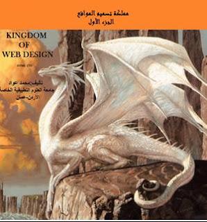 كتاب مملكة تصميم المواقع  الجزء الاول HTML,CSS