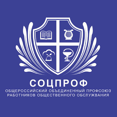 Профсоюз работников общественного обслуживания СОЦПРОФ