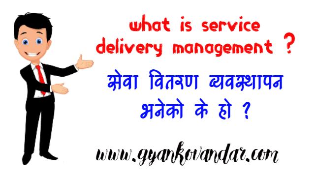 Service Delivery Management Information