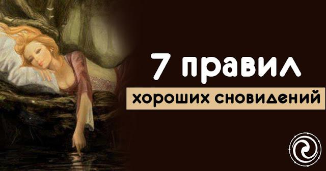7 правил хороших сновидений   Эзотерика и самопознание Фото эмоции Эзотерика сновидения Правило музыка