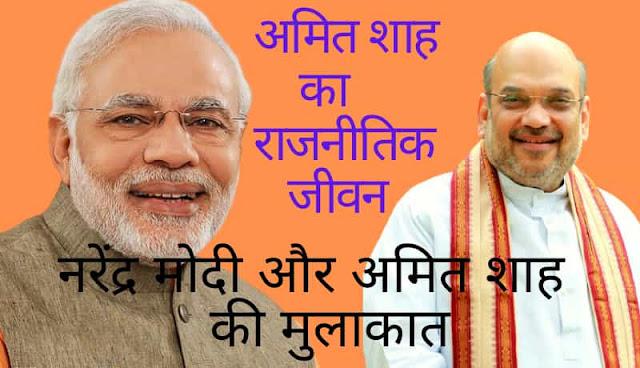 Amit shah political career in hindi,amit shah life story in hindi