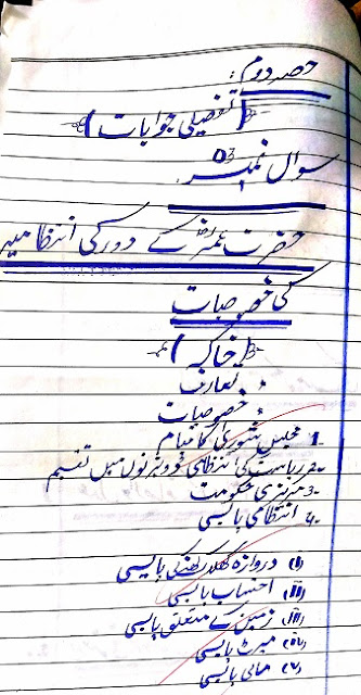 Pak studies paper presentation