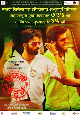 Mulshi Pattern 2018 Full Marathi Movie Download