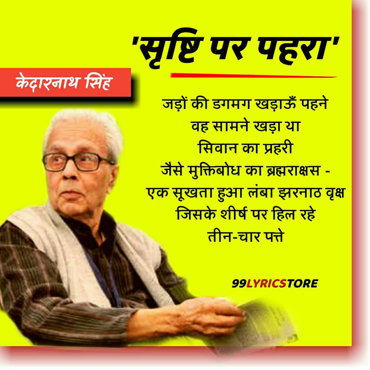 'सृष्टि पर पहरा' कविता केदारनाथ सिंह जी द्वारा लिखी गई एक हिन्दी कविता है।