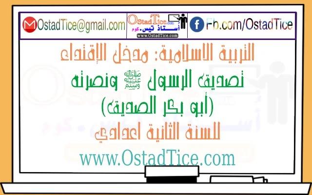 درس و ملخص تصديق الرسول ﷺ ونصرته (أبو بكر الصديق) الثانية اعدادي