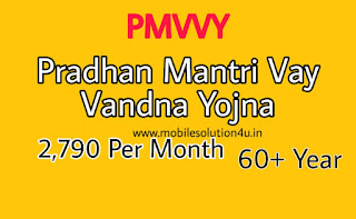 Pradhan Mantri Vaya Vandana Yojana | Pradhan Mantri Vaya Vandana Yojana Calculator | How to Fill Form PMVVY
