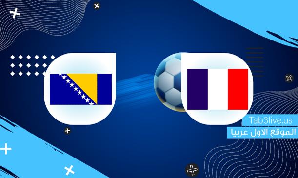 نتيجة مباراة فرنسا والبوسنة والهرسك 2021/09/01 تصفيات كأس العالم 2022