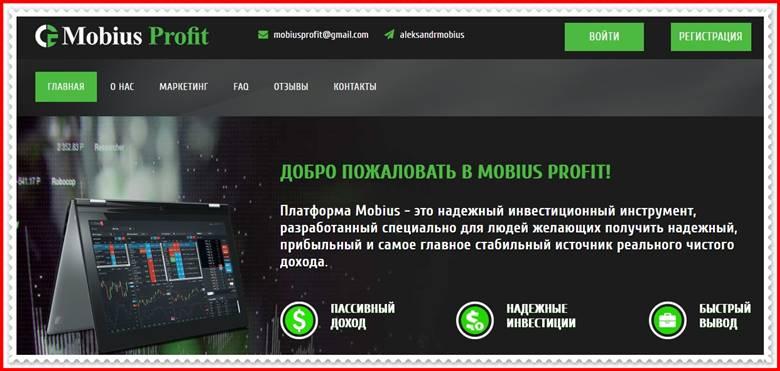 Мошеннический сайт mobius-profit.com – Отзывы, развод, платит или лохотрон? Мошенники