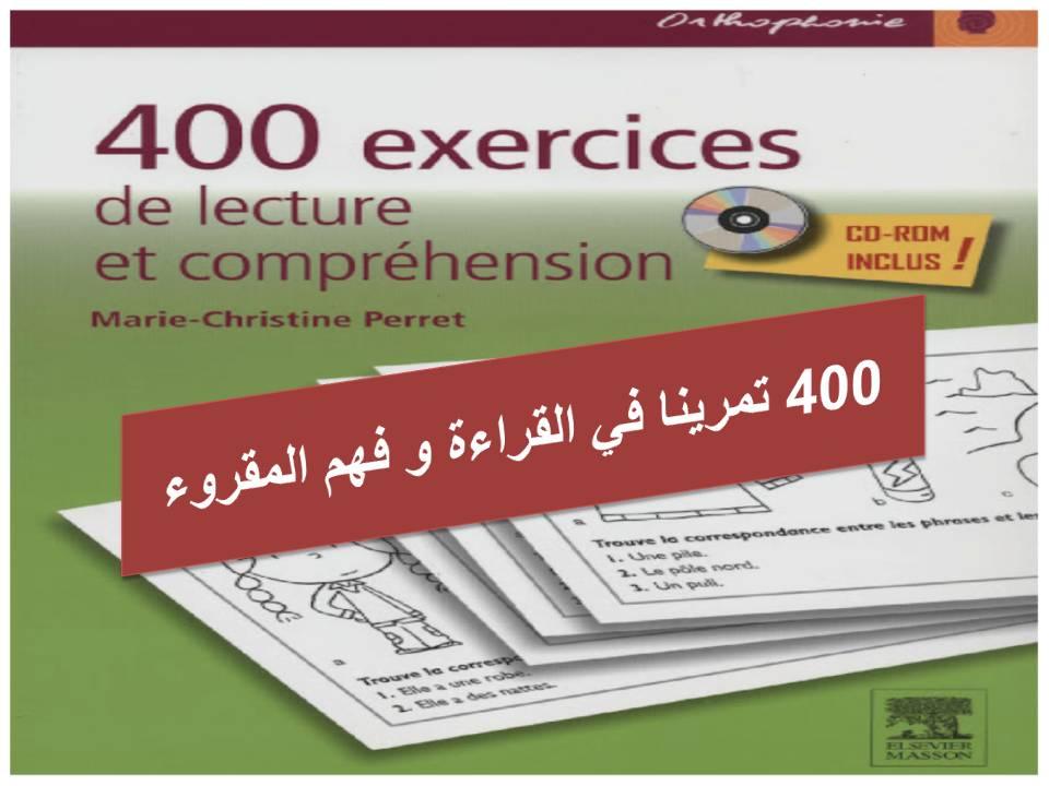 تعلم اللغة الفرنسية:400 تمرينا في القراءة و فهم المقروء