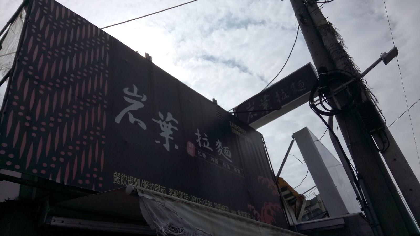 [南部] 高雄市鳳山區【岩葉拉麵】平價暖心的日式拉麵 多層次口感的韓日交融