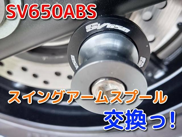 SV650ABS スイングアームスプール