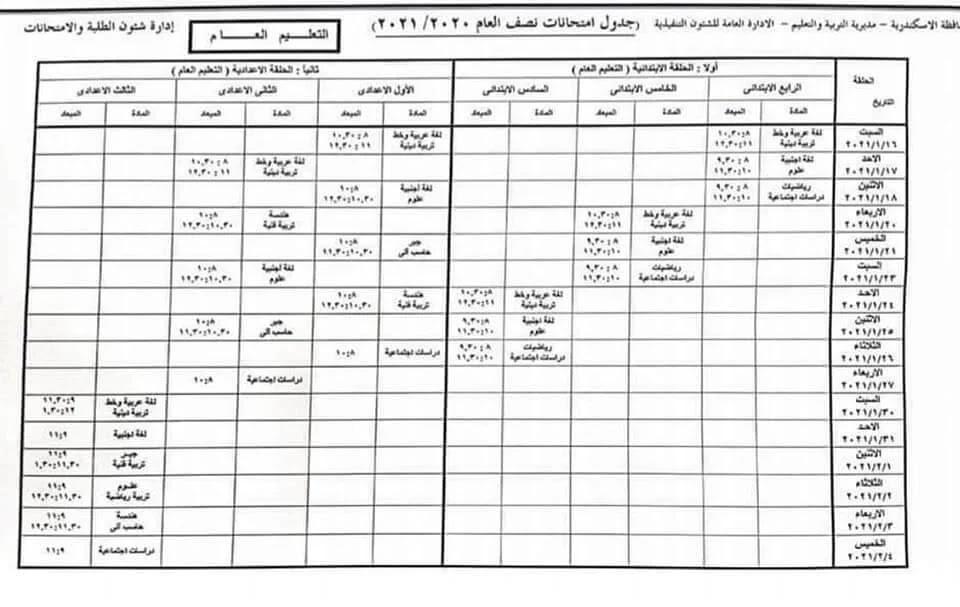 جدول امتحانات نصف العام الترم الأول محافظة الإسكندرية 2021
