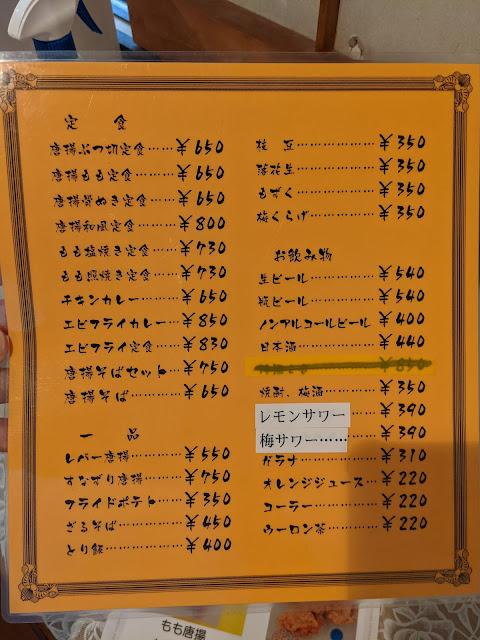 メニュー【島原グルメ】鶏の白石 南島原本店のもも唐揚げが最高すぎました!