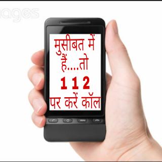 शुरू हुआ कॉमन इमरजेंसी हेल्पलाइन नंबर । 112 Emergency Number In India In Hindi