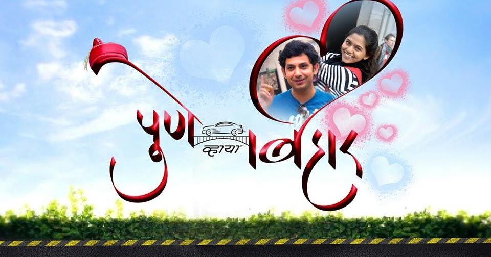 Priyatama marathi movie shows in pune - Zee tv telugu cinema