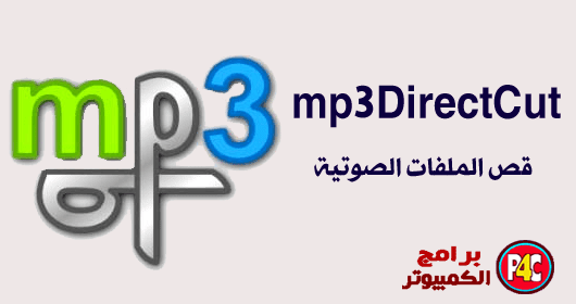 Mp3DirectCut 2.23