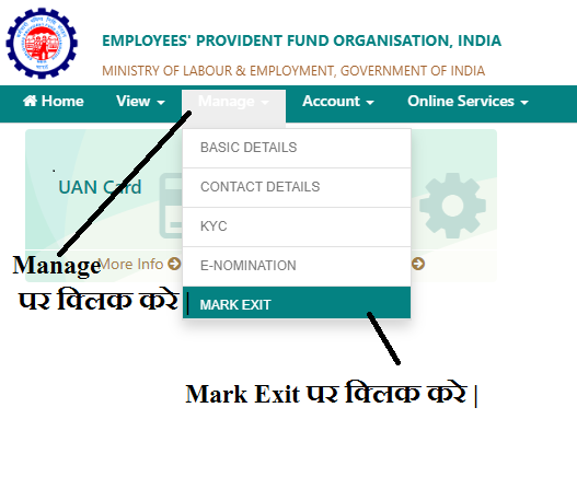 How to update Date of Exit,EPFO portal after resign the job | Hindi Tech Know