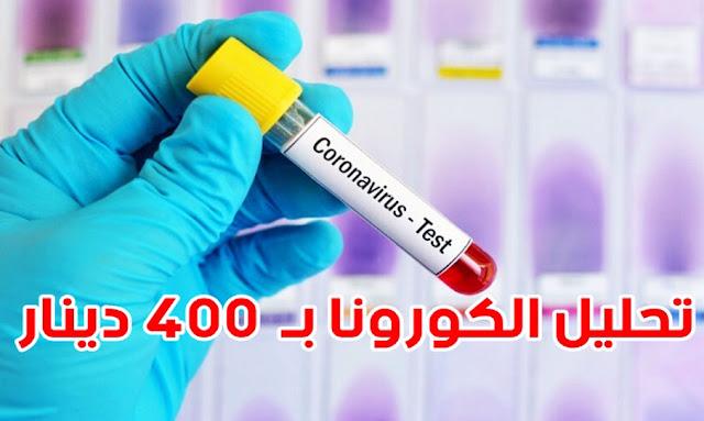تونس أكثر من 400 دينار … سعر تحليل الـ كورونا في المخابر