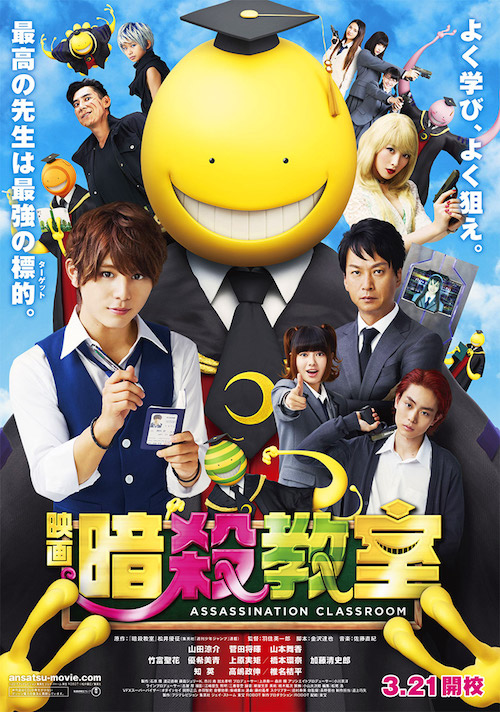 [Movie - Jepang] Assassination Classroom (2015) [Bluray] [Subtitle indonesia] [3gp mp4 mkv]