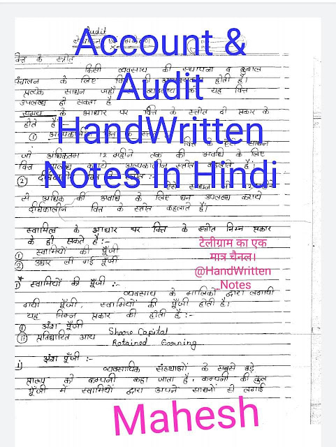 Account and Audit By Mahesh Handwritten Notes : For All Competitive Exam Hindi PDF Book