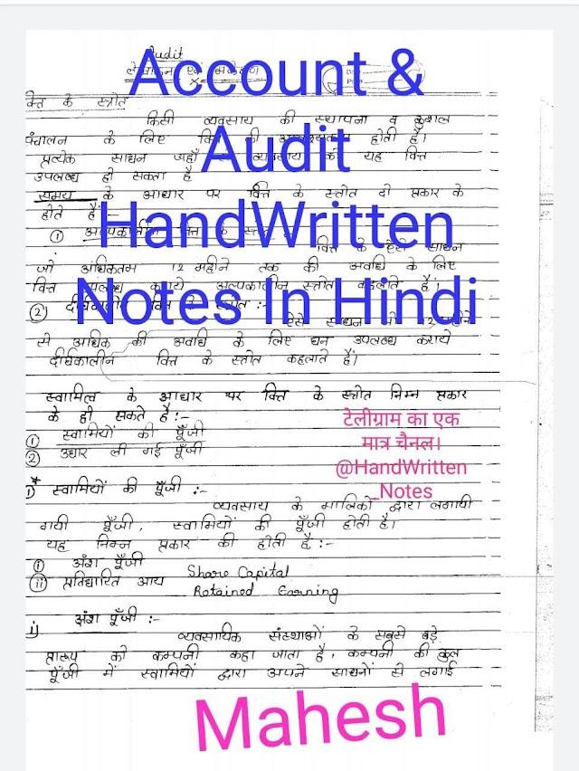 खाता और लेखा परीक्षा हस्तलिखित नोट्स, महेश द्वारा : सभी प्रतियोगी परीक्षा हेतु हिंदी पीडीऍफ़ पुस्तक | Account and Audit By Mahesh Handwritten Notes : For All Competitive Exam Hindi PDF Book