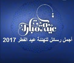 أجمل الرسائل والتبريكات لعيد الفطر 2017 بالصور