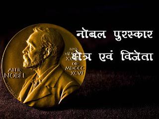 नोबेल पुरस्कार, 2020 Nobel Prize, 2020