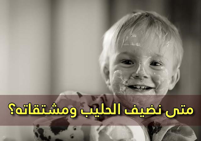 متى نضيف الحليب ومشتقاته إلى وجبات الأطفال؟