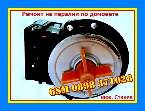 Помпа на пералня,    перални, Пералнята не изхвърля водата, ремонти на перални в дома,майстор, техник,сервиз, ремонт,