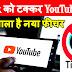 TikTok को टक्कर देने की तैयारी में YouTube, आने वाला है नया फीचर