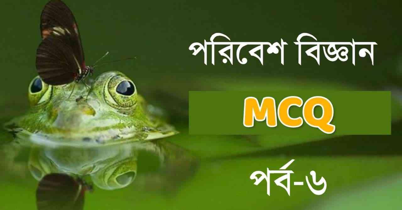 পরিবেশ বিজ্ঞান MCQ পর্ব-৬   Environmental Science in Bengali